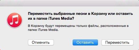 Сообщение-запрос iTunes для MacOS на удаление трека