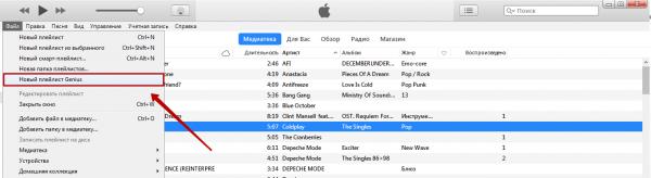 Создание нового плейлиста Genius в iTunes