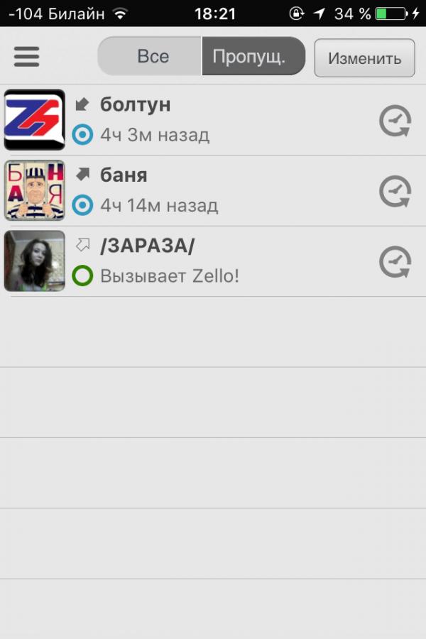 Список каналов в рации Zello