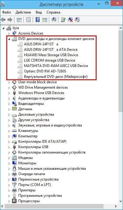 Список рабочих, но выключенных дисков и дисководов Windows 10
