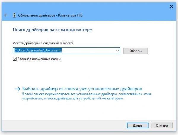 Указание пути к файлам драйвера в мастере Windows 10