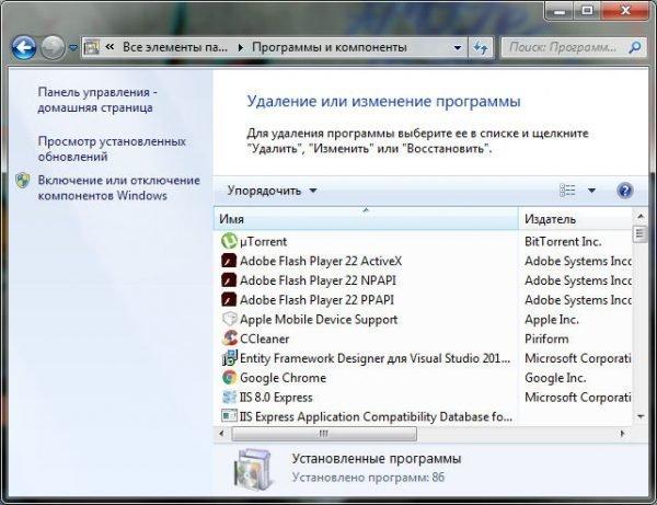 Список установленных программ в разделе «Программы и компоненты»