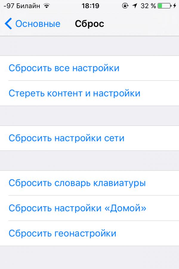 Варианты сброса настроек iOS