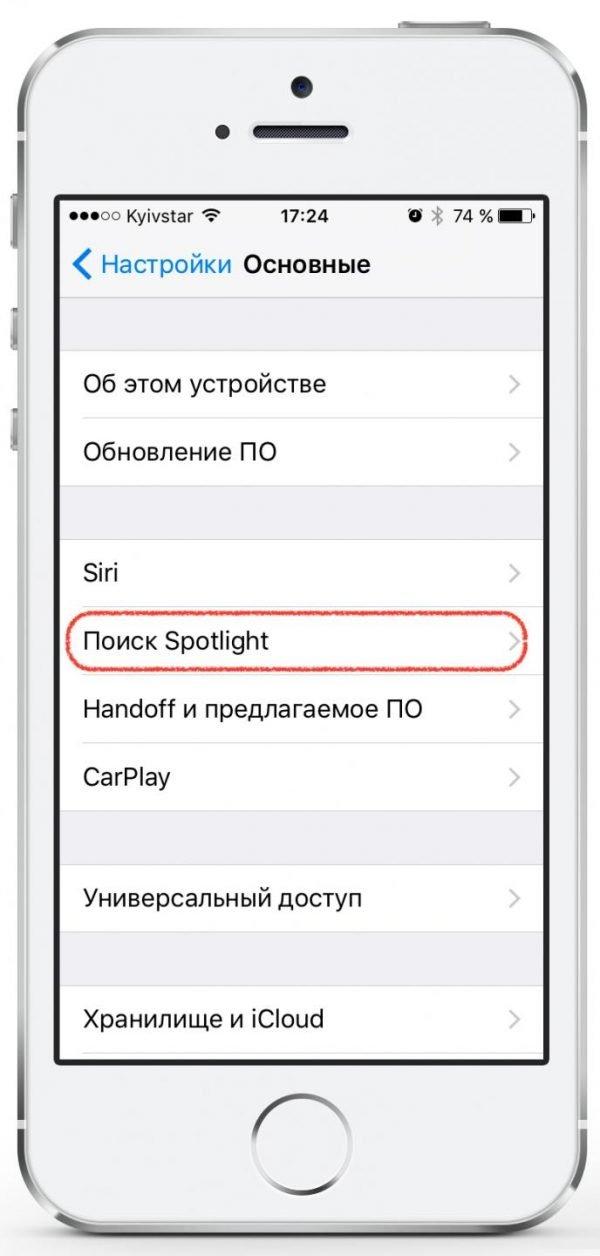 Пункт «Поиск Spotlight» в основных настройках на iPhone