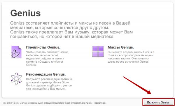 Включение Genius в iTunes