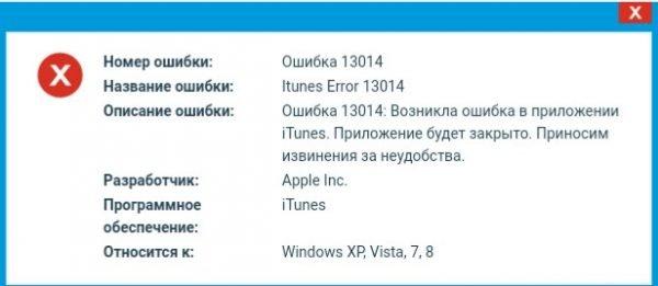 Внезапная ошибка iTunes при работе с плейлистами