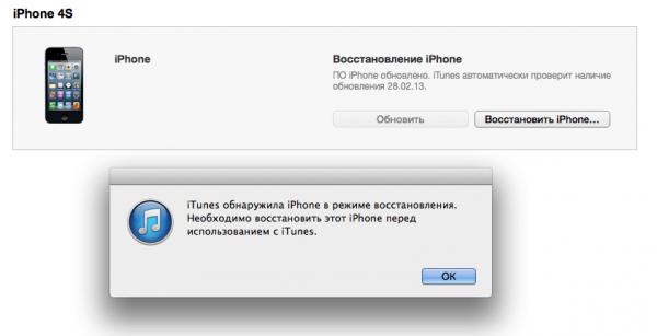 Восстановление iPhone/iPad при помощи iTunes