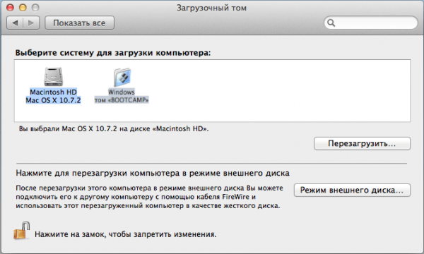 Выбор операционной системы при загрузке компьютера Mac