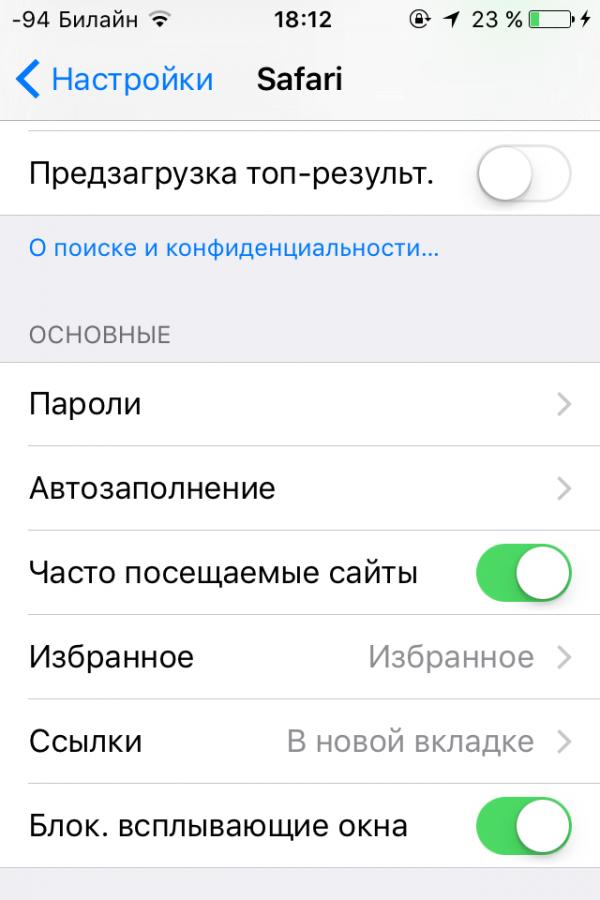 Выборочная очистка кэша Safari в iPhone