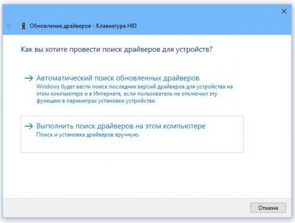 Запуск поиска драйверов на доступных дисках в Windows 10