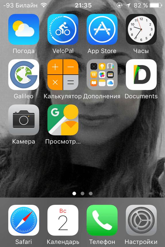 Значок App Store на iPhone