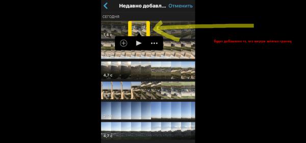 Обрезка видео в iMovie: шаг первый — выделение нужного фрагмента