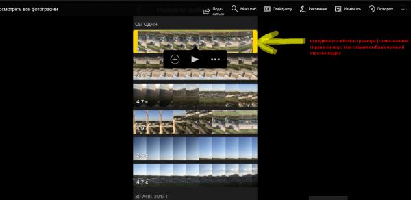 Первоначальный вариант необрезанного клипа в iMovie