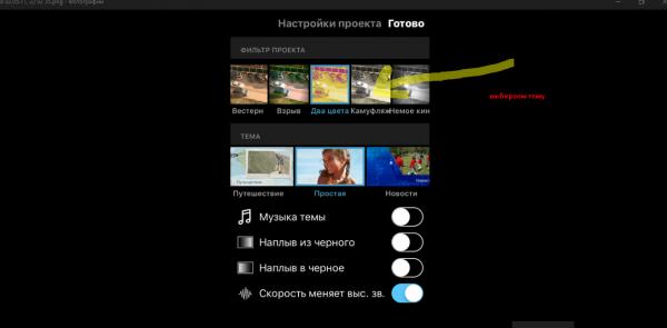 Фильтры проекта в iMovie