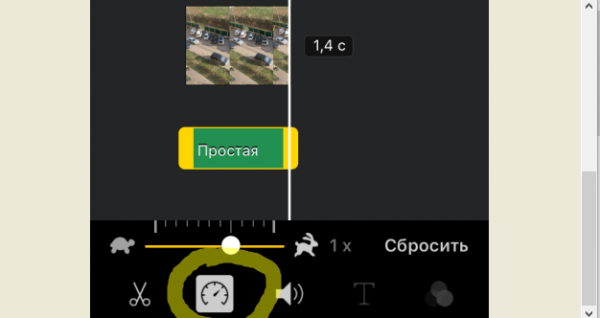 Изменение скорости видео в iMovie