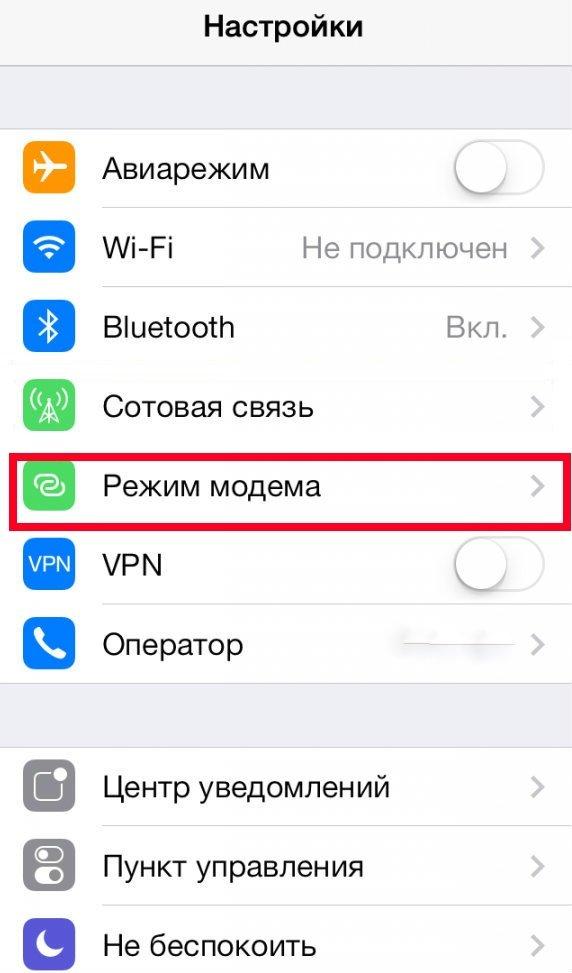 Вкладка «Режим модема» в настройках iPhone