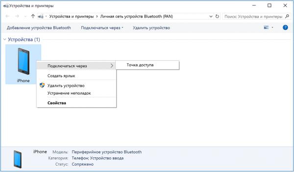 Windows Bluetooth в окне «Устройства и принтеры»
