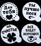 трафареты для кофе_1