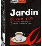 Jardin молотый кофе