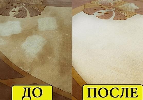 До и после чистки ковра содой с фейри