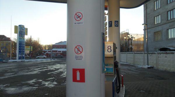 Запрещающие знаки на автозаправке