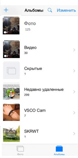 Стандартные альбомы с фото и видео на устройстве с iOS