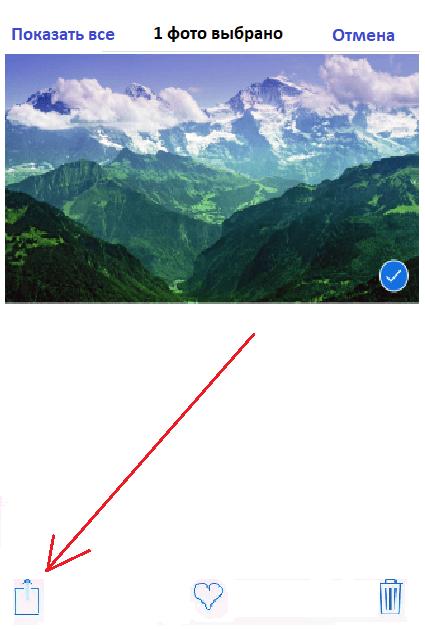 Восстановление фото из папки «Скрытые»