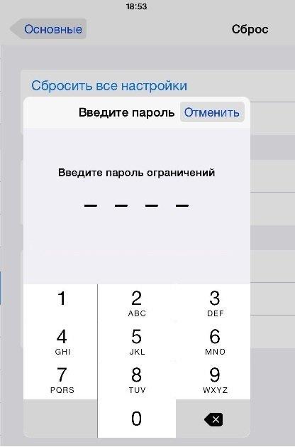 Экран настройки пароля