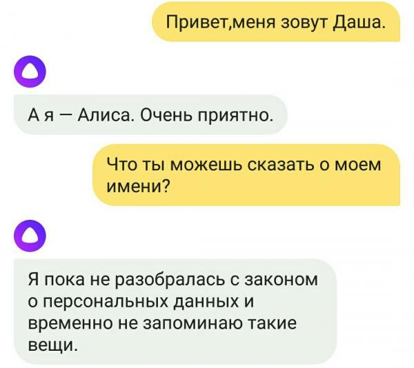 Алиса диалог