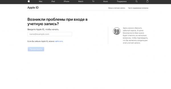 Сайт iforgot.apple.com