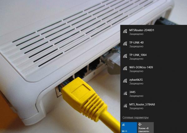 Список сетей Wi-Fi