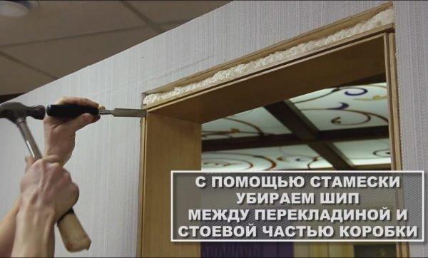 Коррекция дверной коробки