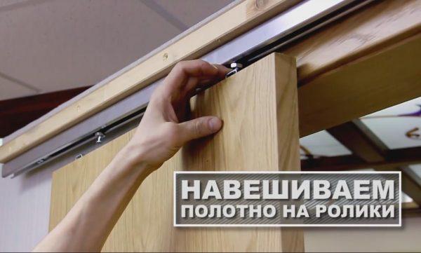 Навешивание двери