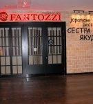 Деревянные двери входа в ресторан