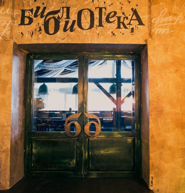 Искусственно состаренные двери кафе