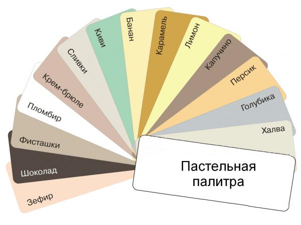 Цвета пастельной палитры