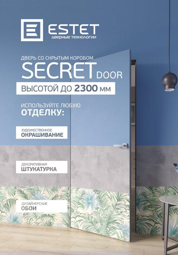 Скрытые двери «Эстет»