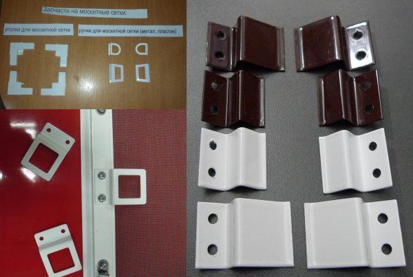 Виды ручек для москитных дверей-сеток