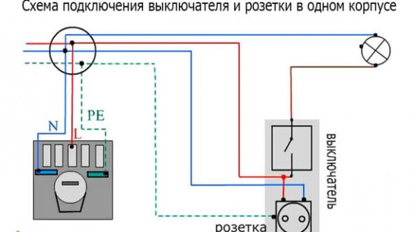 Подключение выключателя и розетки