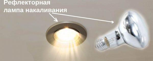 Рефлекторная лампа накаливания
