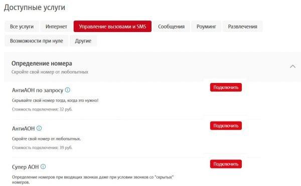 Подключение услуг управления анонимностью на сайте МТС