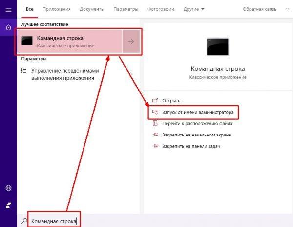 Как открыть консоль «Командной строки» от имени администратора