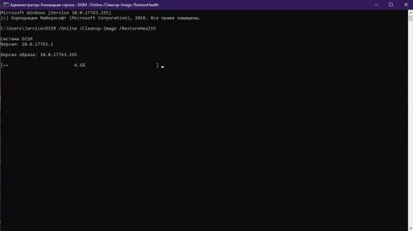 Как запустить проверку хранилища Windows