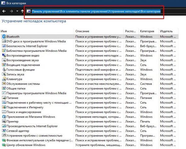 Как открыть интерфейс устранения неполадок в «Панели управления»