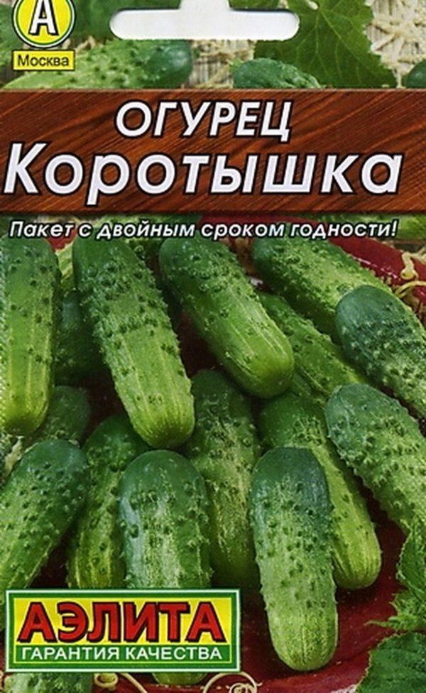 Семена огурцов Коротышка