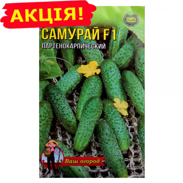 Семена огурцов Самурай