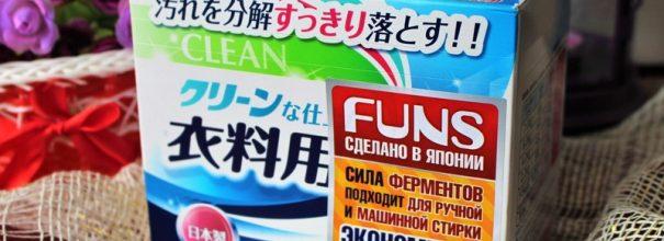 Японский стиральный порошок