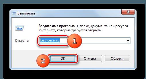 Команда services.msс