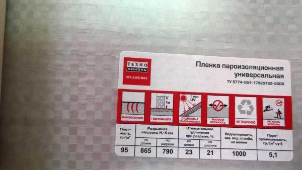 Плёнка «ТехноНиколь» для пароизоляции кровли