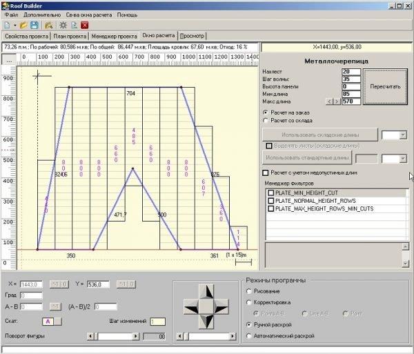 Расчёт металлочерепицы в онлайн-программе